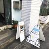 小川雅章個展「OSAKA LONESOME ROAD」at オソブランコ