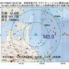 2017年08月27日 05時37分 青森県東方沖でM3.3の地震