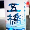 五橋 トラタン 生酒