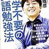 留学不要の英語勉強法 2014年23冊目