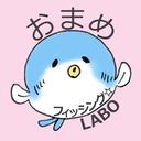 おまめフィッシング☆LABO