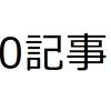 【祝♡130記事目】ブログ開始16日目で130記事を突破しました☆