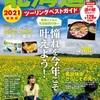 「北海道ツーリングベストガイド2021」発売