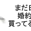 婚約指輪はコスパで選べ!日本で買おうとしてるあなたは情弱!?