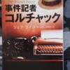 幻のカルトTVドラマ