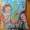 日本橋榮太樓のラムネ飴