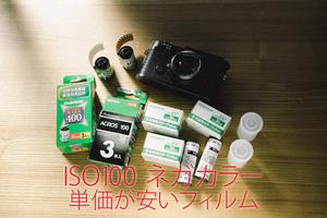 ISO100 ネガカラーフィルム 価格比較 安いのは?高いのは?