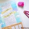 ドールハウスやミニチュア好き必見!塗り絵本「マジカル・タワー」をご紹介。