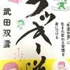 年始に武田双雲さん「ラッキー道」を読む