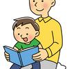 【絵本 0歳~1歳】息子がダントツで気に入った「あぱそこぱーん」