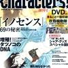 どろろのあゆみ【17】2009年「どろろ」米国アイズナー賞・最優秀日本作品賞、受賞
