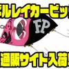 【フロッグプロダクツ】ボディ中央にペラが入ったルアー「ギルレイカービッグ」通販サイト入荷!