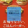 独断と偏見による今週のイベントたち【10/5~10/11】