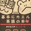 【参考書】基本にカエル英語の本