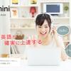 学研グループの安心感♪ 学研のオンライン英会話kiminiに登録してみた!