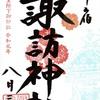 新宿・諏訪神社の月替わり御朱印(東京・高田馬場)