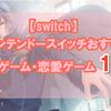 【switch】ニンテンドースイッチおすすめ乙女ゲーム・恋愛ゲーム16選!ゲーマー主婦が熱く語る!