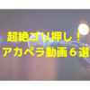 超絶ゴリ押し!アカペラ動画5選