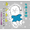 生後5週間のネントレ レポ 2-4日目②