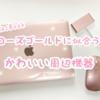 可愛い!Macbookローズゴールドにおすすめな周辺機器 (ピンク