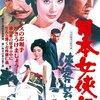 藤純子、高倉健「日本女侠伝 俠客芸者」、切り込みシーンの緊張感