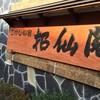 蔵王温泉にある「こけしの宿 招仙閣」のこけし度がガチですごかった