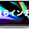 【2019年】最新MacBook Pro 16インチはコスパ最高!?