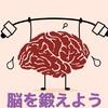 脳力道場アプリで発達障害は改善する!実践例と口コミと効果と評判