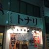 タンメンのお店。「トナリ」
