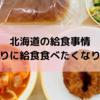 北海道のご当地給食?息子の学校の給食を食べてみたくなった話