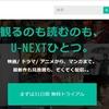 A8.netのセルフバックでU-NEXT無料トライアル体験記【難易度★】