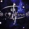 天鏡のアルデラミン 12話 ネタバレ感想 激しい読み合い!