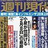 都知事選について『週刊現代』2月15日号にコメント