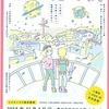 【演劇】とよたこども創造劇場「星へ行く街」(11/4)