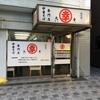 【今週のラーメン2621】 丸幸 (東京・武蔵境) ラーメン・国産そば粉入り中華麺