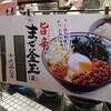 丸亀製麺 旨辛まぜ釜玉