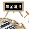 今週の気になるニュース① 老後資金2000万円問題を読み解く
