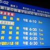 【地震】速報!!福島県・茨城県・栃木県で震度5弱の地震発生!!3mの津波発生!!高台に逃げて!!