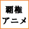 覇権アニメ一覧【2017年版】