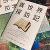 ちょこっと文芸福岡 折本フェア参加折本『異世界探訪記』の配信をスタートしました(終了しました)