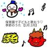 【季節のうた】冬の時期に子供と歌いたい保育士おすすめの童謡を5曲紹介♡おにのパンツ・ゆき等【1月・2月】