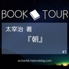【BOOK TOUR #1】『朝/太宰治』