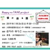 Happy no TANE project  ~芽が出る話~
