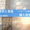 【世界史】 STAY HOME自由研究「ブラブロ世界史 世界史と音楽」導入編