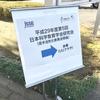 平成29年度第5回日本科学教育学会研究会でポスター発表しました。