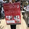 【クリスマス演奏イベントします!!】ねねの音彩(ねいろ)~ピアノサロン通信Vol.9~