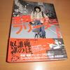読書レポート:『遭難フリーター』岩淵弘樹2009年太田出版