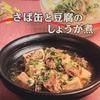 3分クッキング【さば缶と豆腐のしょうが煮】【キャベツと香味野菜のサラダ】レシピ