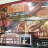 【催事】肉グルメ博