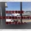 羽田空港検疫まとめ・公共交通機関を使わず帰宅し自宅待機できる人へ